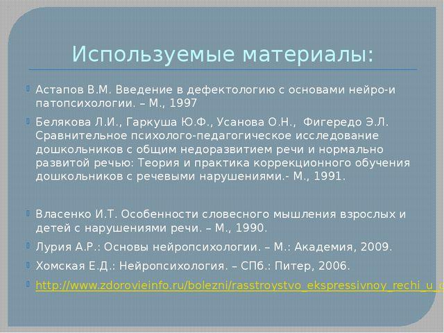 Используемые материалы: Астапов В.М. Введение в дефектологию с основами нейро...