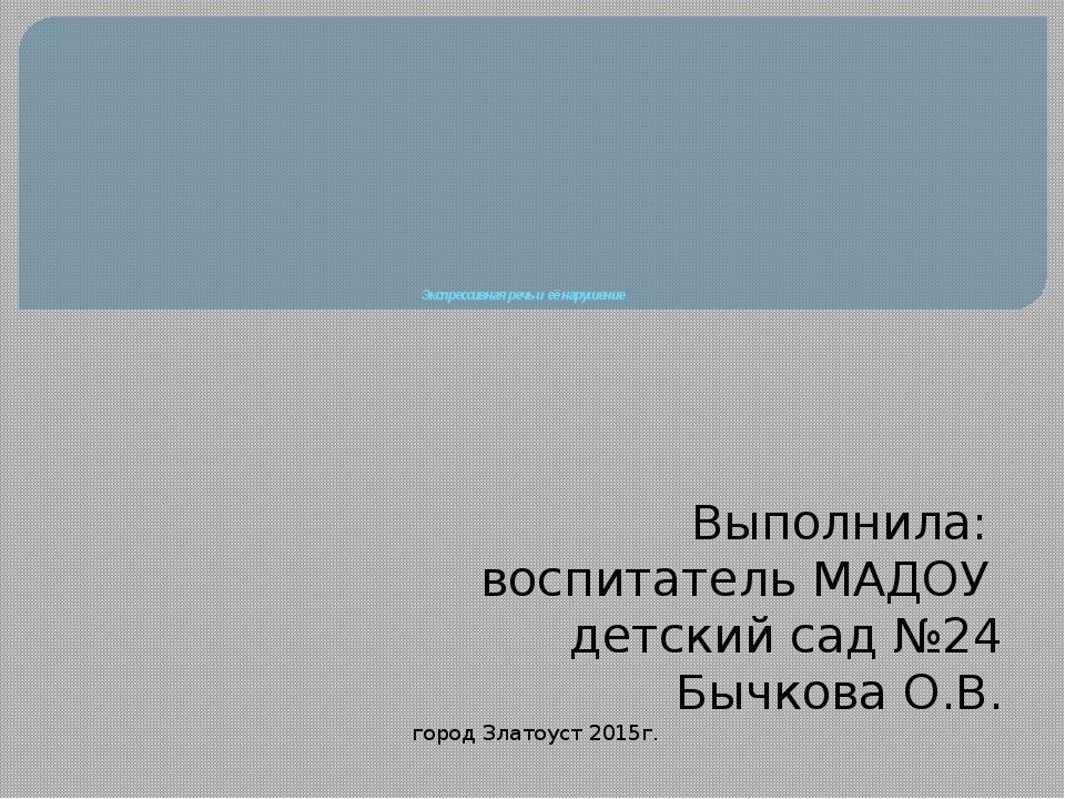 Экспрессивная речь и её нарушение Выполнила: воспитатель МАДОУ детский сад №...