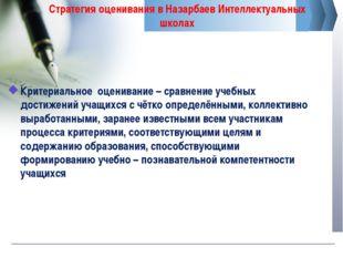 Стратегия оценивания в Назарбаев Интеллектуальных школах Критериальное оценив