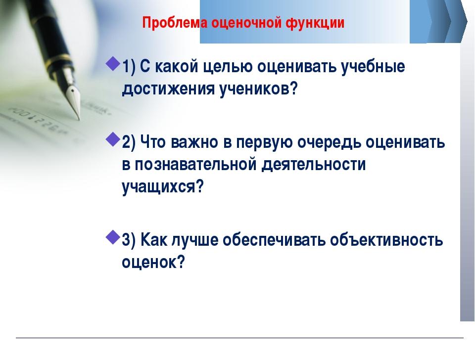 Проблема оценочной функции 1) С какой целью оценивать учебные достижения учен...