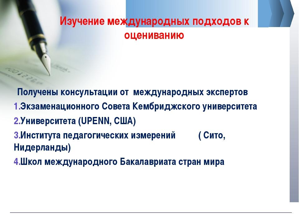 Изучение международных подходов к оцениванию Получены консультации от междуна...