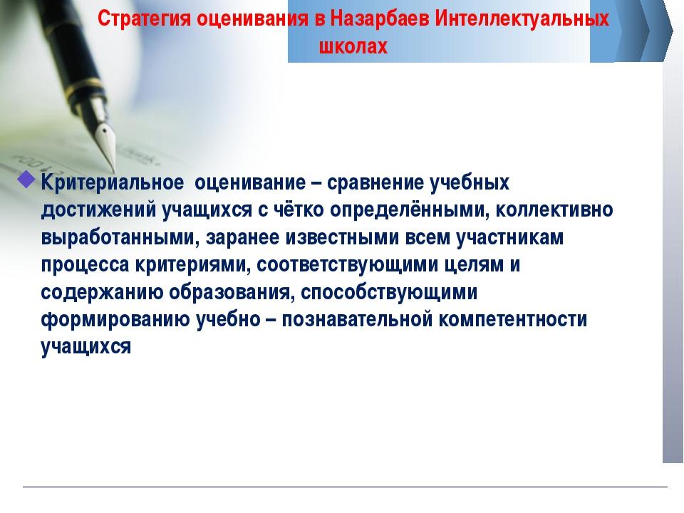 Стратегия оценивания в Назарбаев Интеллектуальных школах Критериальное оценив...