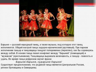 Барыня—русский народный танец, а также музыка, под которую этот танец испол