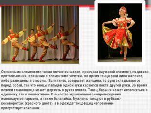 Основными элементами танца являются шажки, присядка (мужской элемент), подско