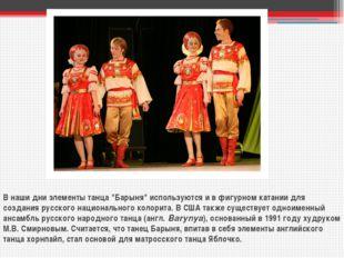 """В наши дни элементы танца """"Барыня"""" используются и вфигурном катаниидля созд"""