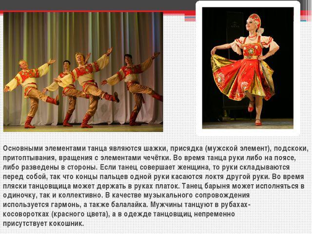 Основными элементами танца являются шажки, присядка (мужской элемент), подско...