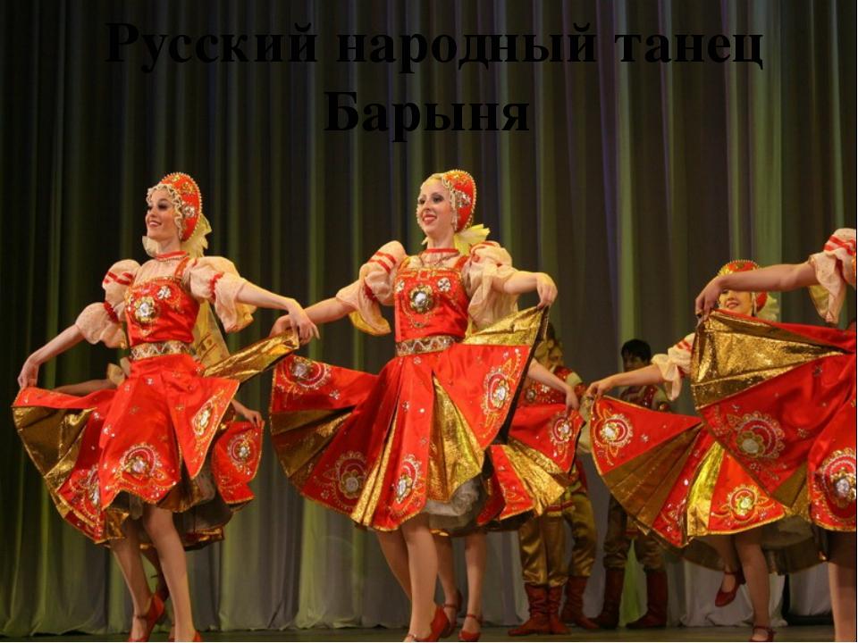 Русский народный танец Барыня
