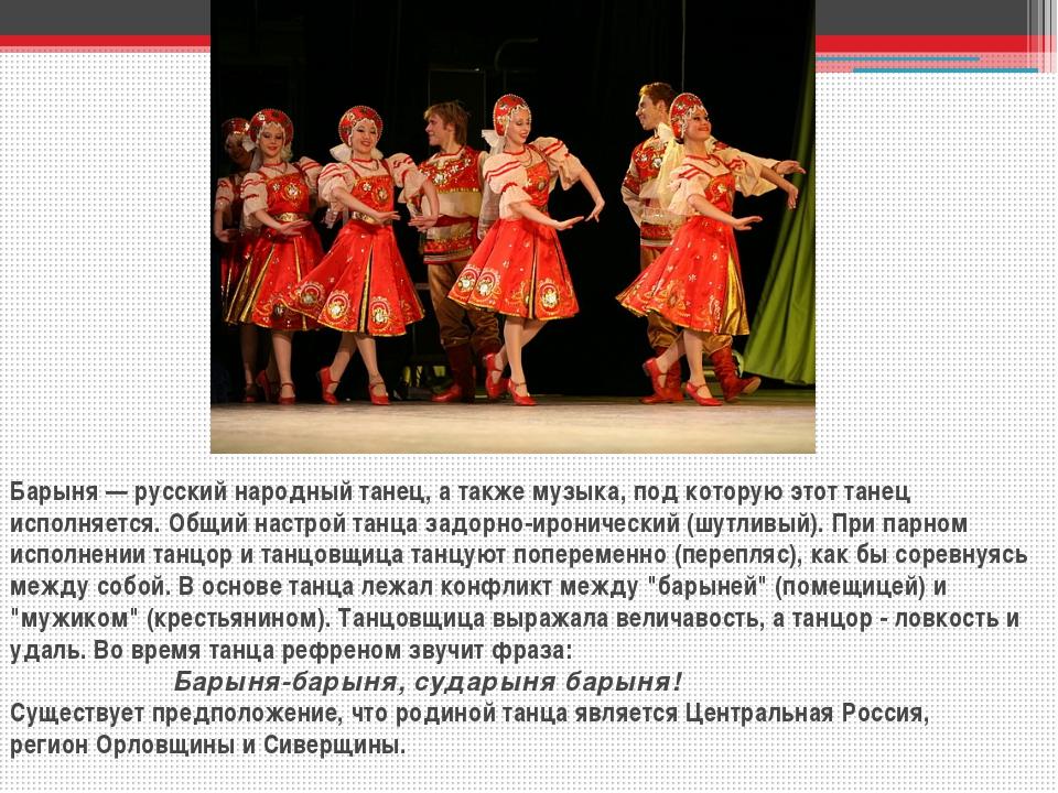 Барыня—русский народный танец, а также музыка, под которую этот танец испол...