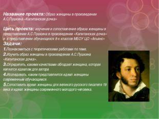 Название проекта: Образ женщины в произведении А.С.Пушкина «Капитанская дочк