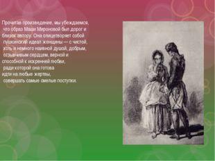 Прочитав произведение, мы убеждаемся, что образ Маши Мироновой был дорог и бл