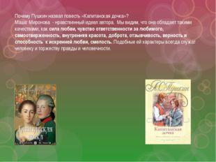 Почему Пушкин назвал повесть «Капитанская дочка»? Маша Миронова - нравственн