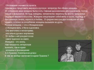 Обоснование значимости проекта Невозможно представить мировую и русскую лите