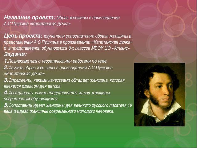 Название проекта: Образ женщины в произведении А.С.Пушкина «Капитанская дочк...
