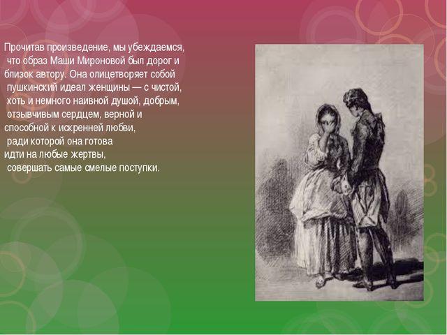 Прочитав произведение, мы убеждаемся, что образ Маши Мироновой был дорог и бл...