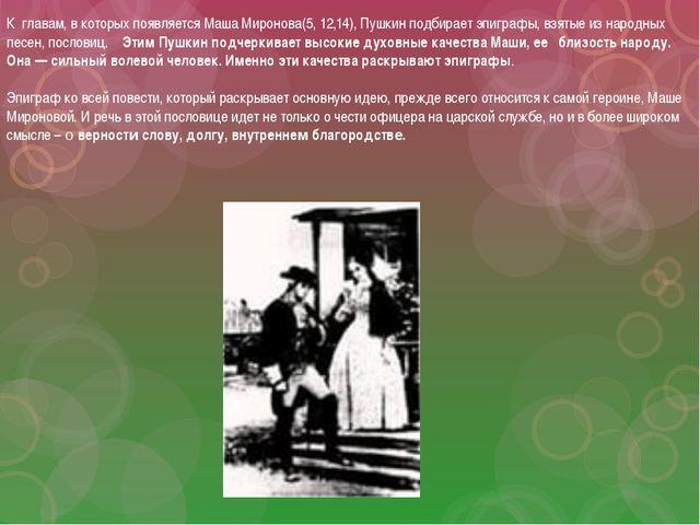 К главам, в которых появляется Маша Миронова(5, 12,14), Пушкин подбирает эп...