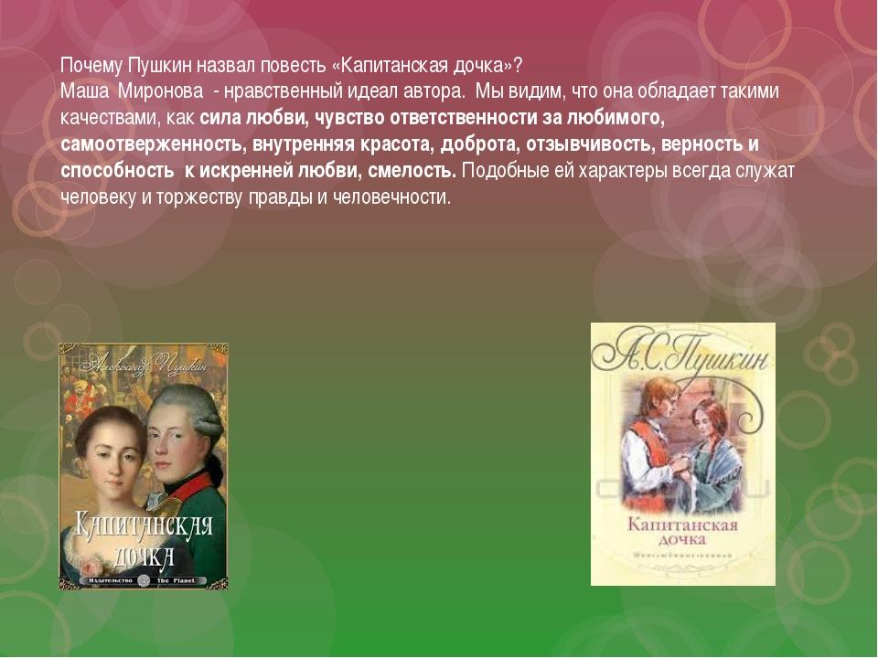 Почему Пушкин назвал повесть «Капитанская дочка»? Маша Миронова - нравственн...