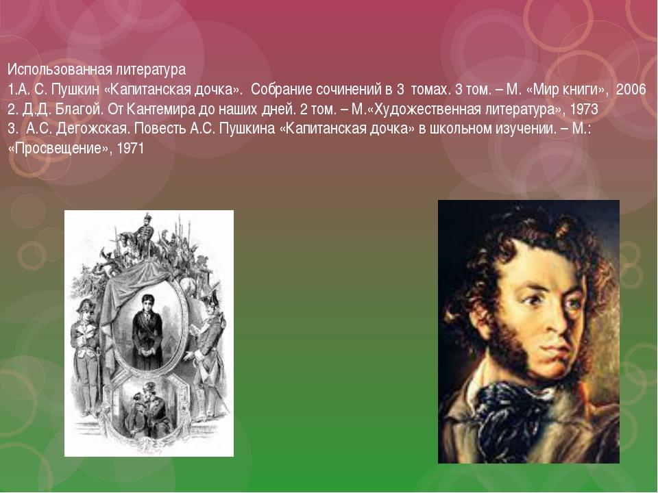 Использованная литература 1.А. С. Пушкин «Капитанская дочка». Собрание сочине...