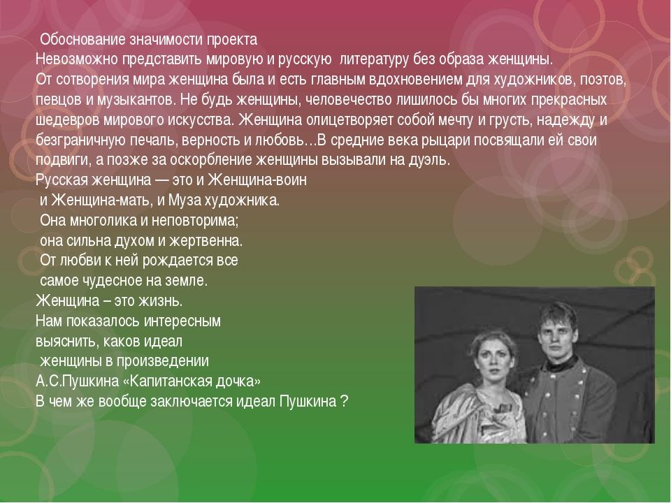 Обоснование значимости проекта Невозможно представить мировую и русскую лите...