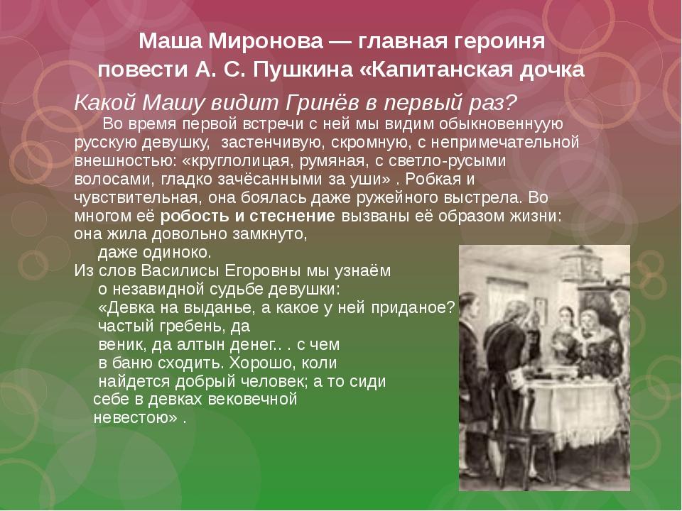Маша Миронова — главная героиня повести А. С. Пушкина «Капитанская дочка Как...