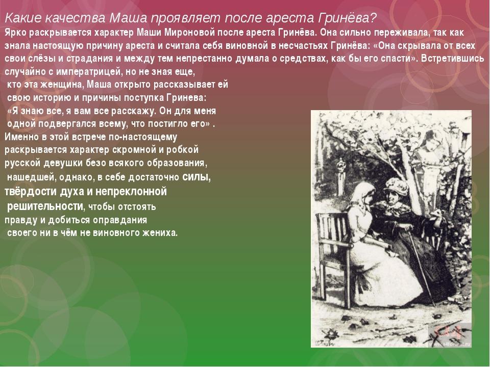 Какие качества Маша проявляет после ареста Гринёва? Ярко раскрывается характе...