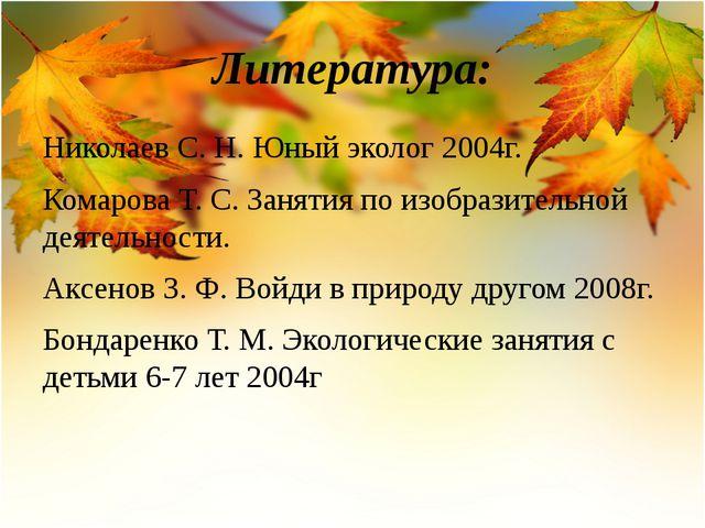 Литература: Николаев С. Н. Юный эколог 2004г. Комарова Т. С. Занятия по изобр...