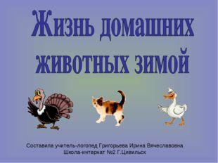 Составила учитель-логопед Григорьева Ирина Вячеславовна Школа-интернат №2 Г.Ц