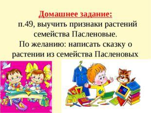 Домашнее задание: п.49, выучить признаки растений семейства Пасленовые. По же