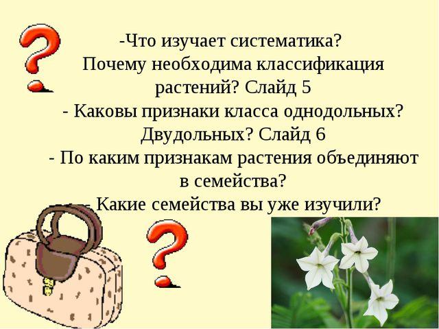 -Что изучает систематика? Почему необходима классификация растений? Слайд 5 -...