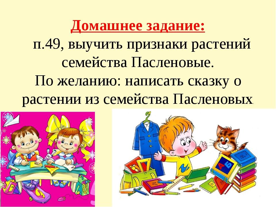 Домашнее задание: п.49, выучить признаки растений семейства Пасленовые. По же...
