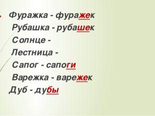 Фуражка - фуражек Рубашка - рубашек Солнце - Лестница - Сапог - сапоги Вареж