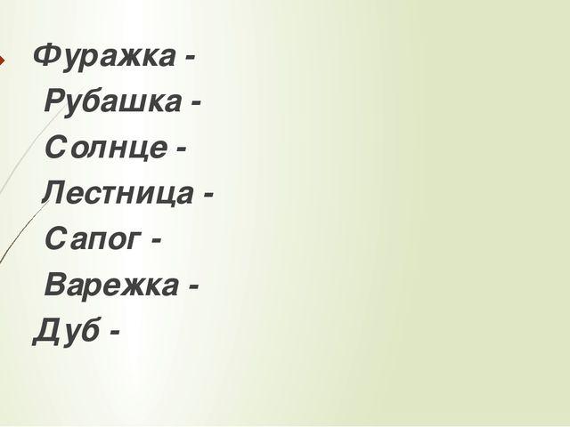 Фуражка - Рубашка - Солнце - Лестница - Сапог - Варежка - Дуб -