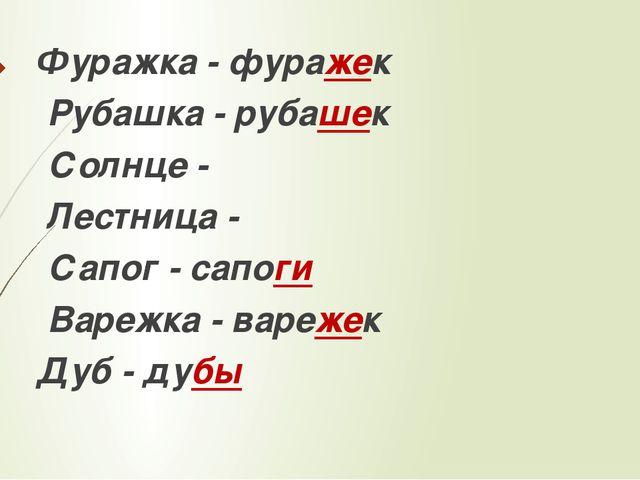 Фуражка - фуражек Рубашка - рубашек Солнце - Лестница - Сапог - сапоги Вареж...