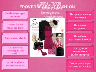 PROVERBS ABOUT FASHION Good clothes open the doors Clothes do not make the ma