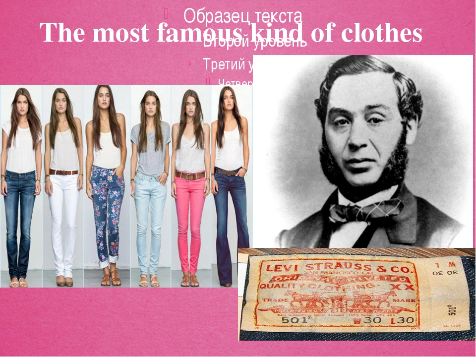 The most famous kind of clothes