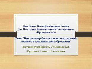 Выпускная Квалификационная Работа Для Получения Дополнительной Квалификации «
