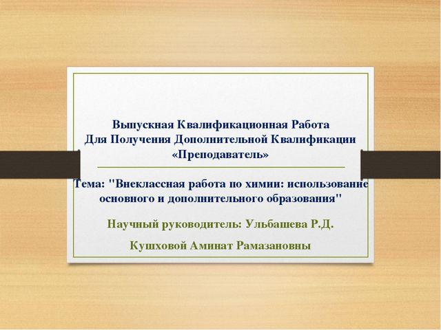 Выпускная Квалификационная Работа Для Получения Дополнительной Квалификации «...