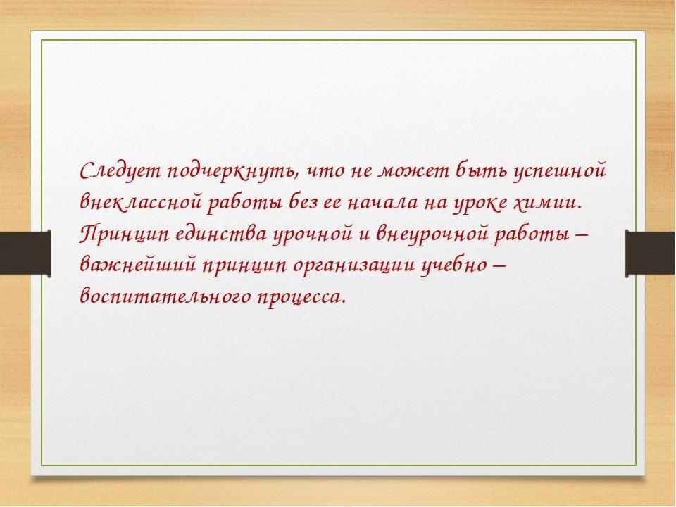 Следует подчеркнуть, что не может быть успешной внеклассной работы без ее нач...