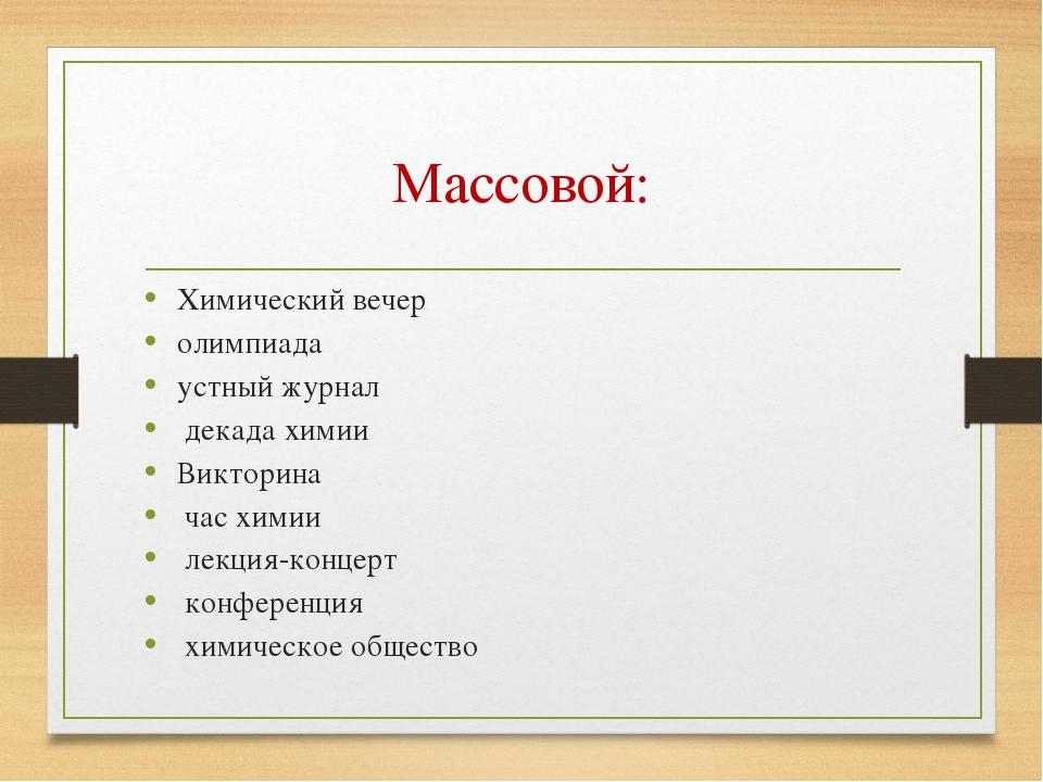 Массовой: Химический вечер олимпиада устный журнал декада химии Викторина час...
