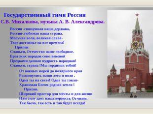 Государственный гимн России Слова С.В. Михалкова, музыка А. В. Александрова.