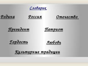 Словарик Родина Россия Президент Отечество Патриот Любовь Гордость Культурные