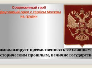 Современный герб «Двуглавый орел с гербом Москвы на груди» символизирует прее