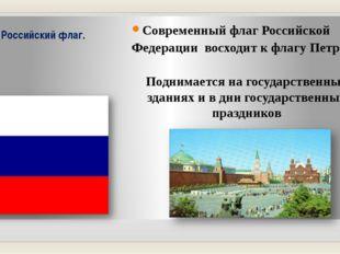 Российский флаг. Современный флаг Российской Федерации восходит к флагу Петра