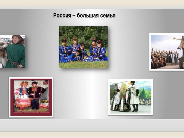 Россия – большая семья