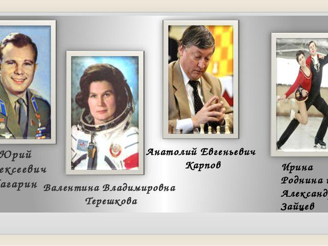 Юрий Алексеевич Гагарин Валентина Владимировна Терешкова Ирина Роднина и Алек...