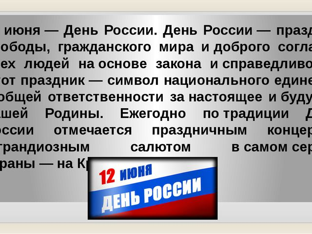 12июня— День России. День России— праздник свободы, гражданского мира идо...