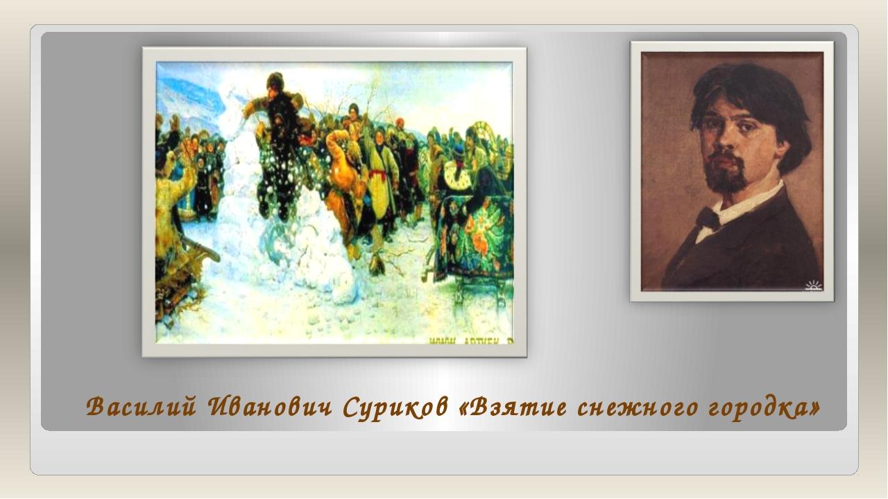 Василий Иванович Суриков «Взятие снежного городка»