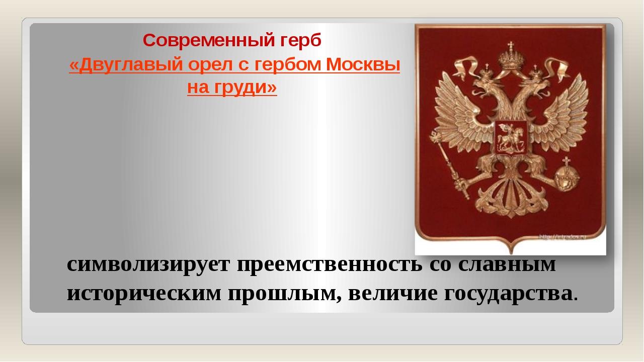 Современный герб «Двуглавый орел с гербом Москвы на груди» символизирует прее...