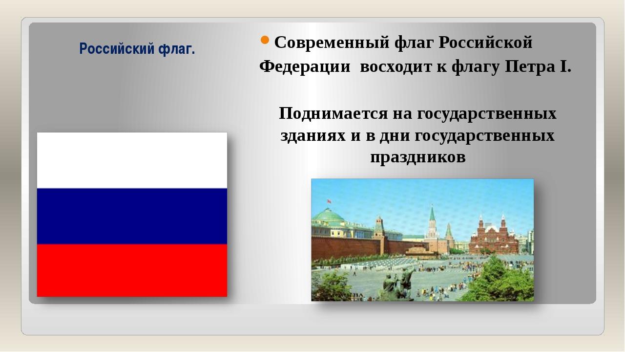 Российский флаг. Современный флаг Российской Федерации восходит к флагу Петра...