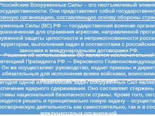 Российские Вооруженные Силы – это неотъемлемый элемент государственности. Они