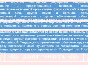 Военная политика Российской Федерации направлена на сдерживание и предотвр
